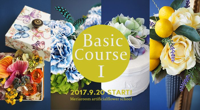 【コースレッスン:Basic1】アーティフィシャルフラワーの基礎を学ぶベーシックコースがスタート!